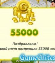 аватария чит и промокод на золото
