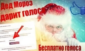 Чит на голоса Вконтакте