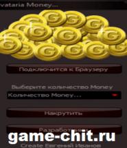 аватария чит на золото
